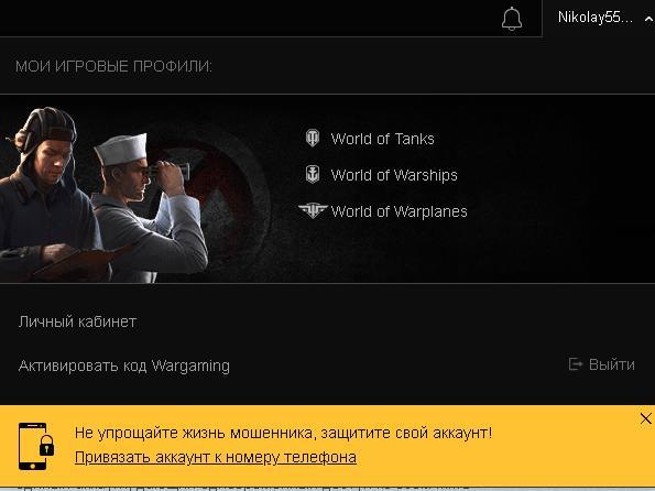 Нажмите активировать код Wargaming