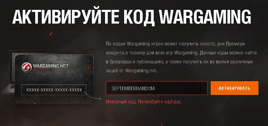 Активация бонус-кода