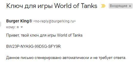 ключ для игры в World of Tanks от бургер кинга
